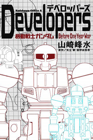 Developers: Mobile Suit Gundam Before One Year War