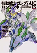 Mobile Suit gundam Unicorn Bande Dessine Vol. 12.jpg