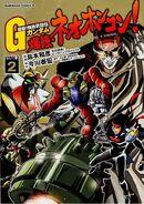 G-Gundam Super Class! Burning Neo Hong Kong Vol.2