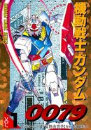 Gundam0079 vol1