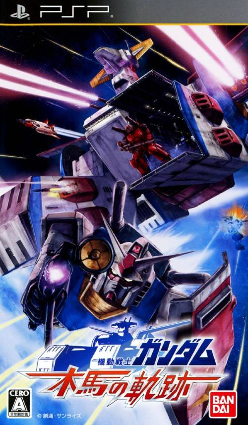 Mobile Suit Gundam: The Path of the Trojan Horse