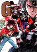 Chokyu! Mobile Fighter G Gundam Vol 4