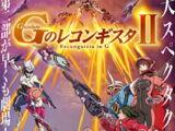 Gundam Reconguista in G II - Bellri's Fierce Charge