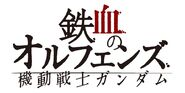 Logo Mobile Suit Gundam IRON-BLOODED ORPHANS Horizontal