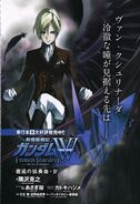 Gundam Wing Frozen Teardrop IV