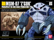 Hguc-msm-07