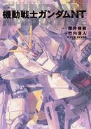 Mobile Suit Gundam Narrative (Novel)