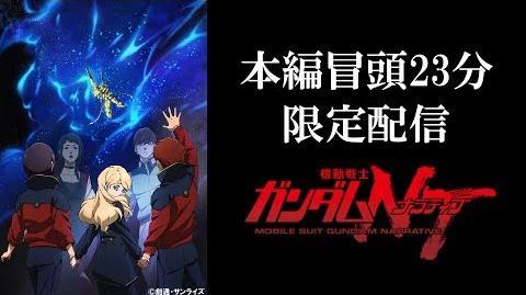 Mobile Suit Gundam NT (Narrative) Initial 23-Minute Streaming (EN.HK.TW.KR