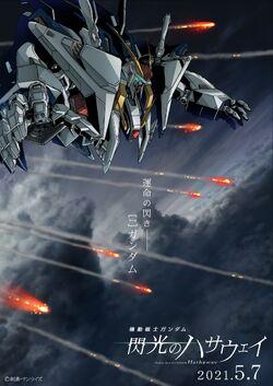 Gundam Hathaway Poster2.jpg