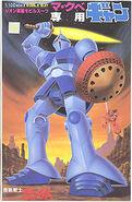 Gunpla 1-100 OriginalGyan box