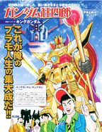 King Gundam