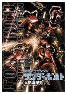 Mobile Suit Gundam Thunderbolt Vol.2