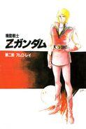 Gundam Zeta Novel RAW v2 002