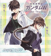 GWfrozenteardrop-drama-cover