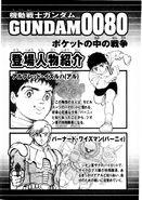 Gundam 0080 War in the Pocket RAW 006