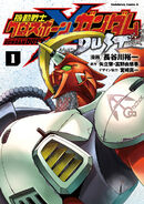 Mobile Suit Crossbone Gundam Dust Vol.1