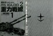 Mobile Suit Gundam MS IGLOO 2 Gravity Front000c