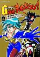 G-Gundam Super Class! Burning Neo Hong Kong Vol.4