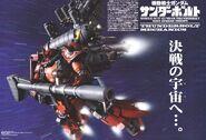 MS-06R Zaku High Mobility Type