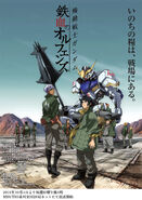 IBO Gundam Poster 1