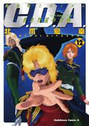 Gundam Char's Deleted Affair Cover Vol 12