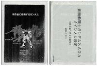 Gundam SAGA SEED Initial Plan.jpg