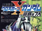 Mobile Suit Crossbone Gundam: Steel 7