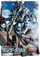 Mobile Suit Gundam Thunderbolt Vol.7 cover