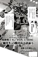 Mobile Suit Gundam Unicorn The Noble Shroud ACT 1