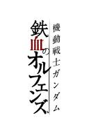 Mobile Suit Gundam IRON-BLOODED ORPHANS logo