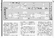 MS Gundam IGLOO Musai Schematic