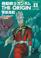 Mobile-suit-gundam-the-origin-8