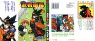 SD Gundam Musha Banchou Fuuunroku445000