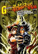 Super-class! G Gundam final Battle Vol.4