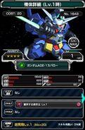 Gundam AGE-1 Spallow Super Gundam Royale