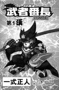 SD Gundam Musha Banchou Fuuunroku002