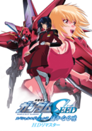 Mobile Suit Gundam SEED Special Edition Movie II Poster