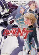Gundam NT Manga Vol 4.