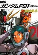 Mobile Suit Gundam F91 Crossbone Vanguard Cover 1
