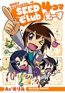 Mobile Suit Gundam SEED Club Yonkoma Cover 4