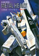 Fa-93hws MetalHeart KenichiIshibashi Bandai 1988