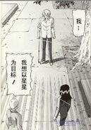 Stargazer Manga 16