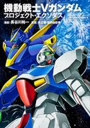 V Gundam Project Exodus Cover