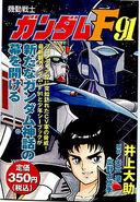 GundamF910001