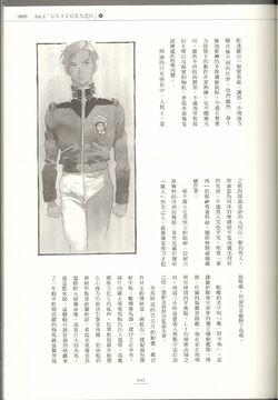 Riddhe Gundam Unicorn 410 39.jpg