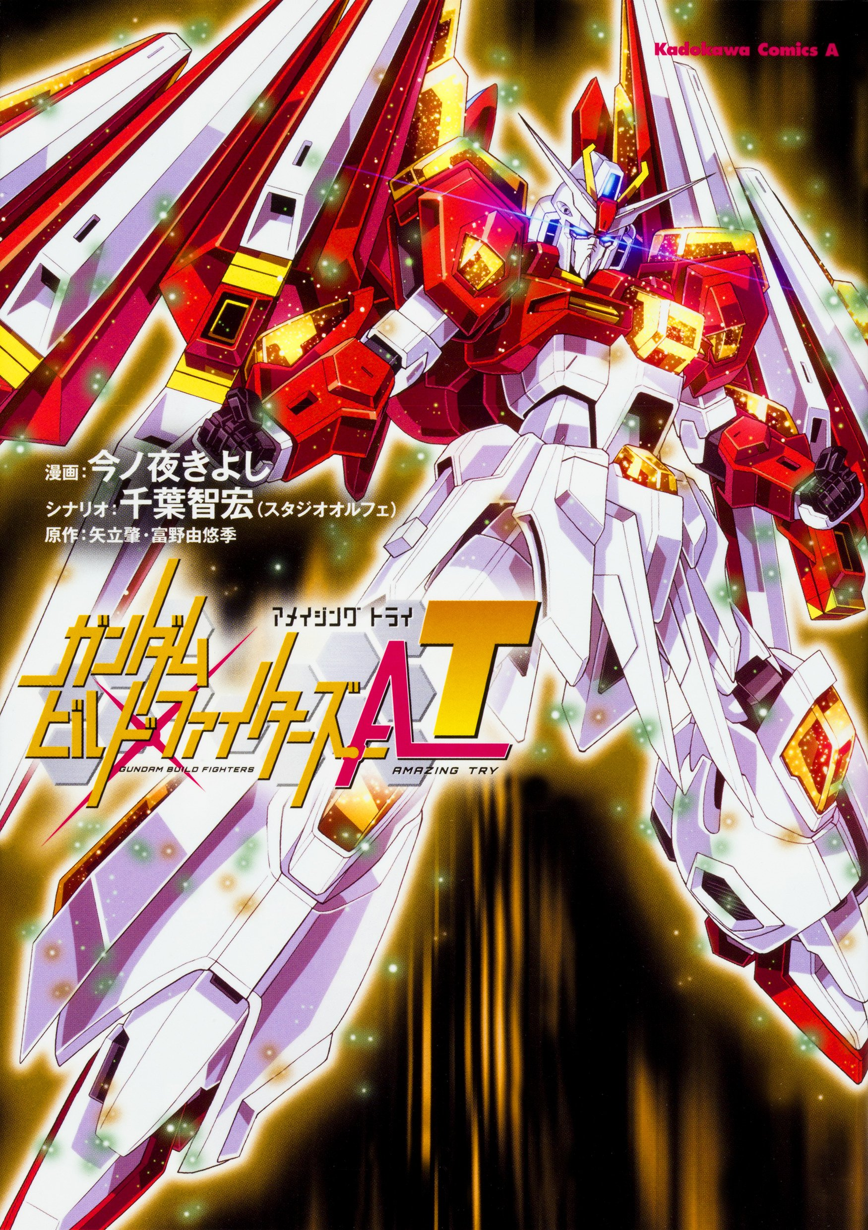 Gundam Build Fighters Amazing Try