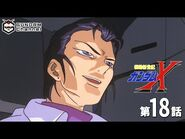 第18話 ガンダムX【ガンチャン】