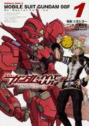 Gundam 00F RE Vol 1 Cover