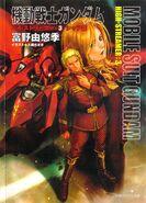 Gundam Chars Counterattack - High Streamer RAW Novel V03-001