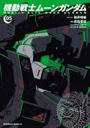 Mobile Suit Moon Gundam Vol.5